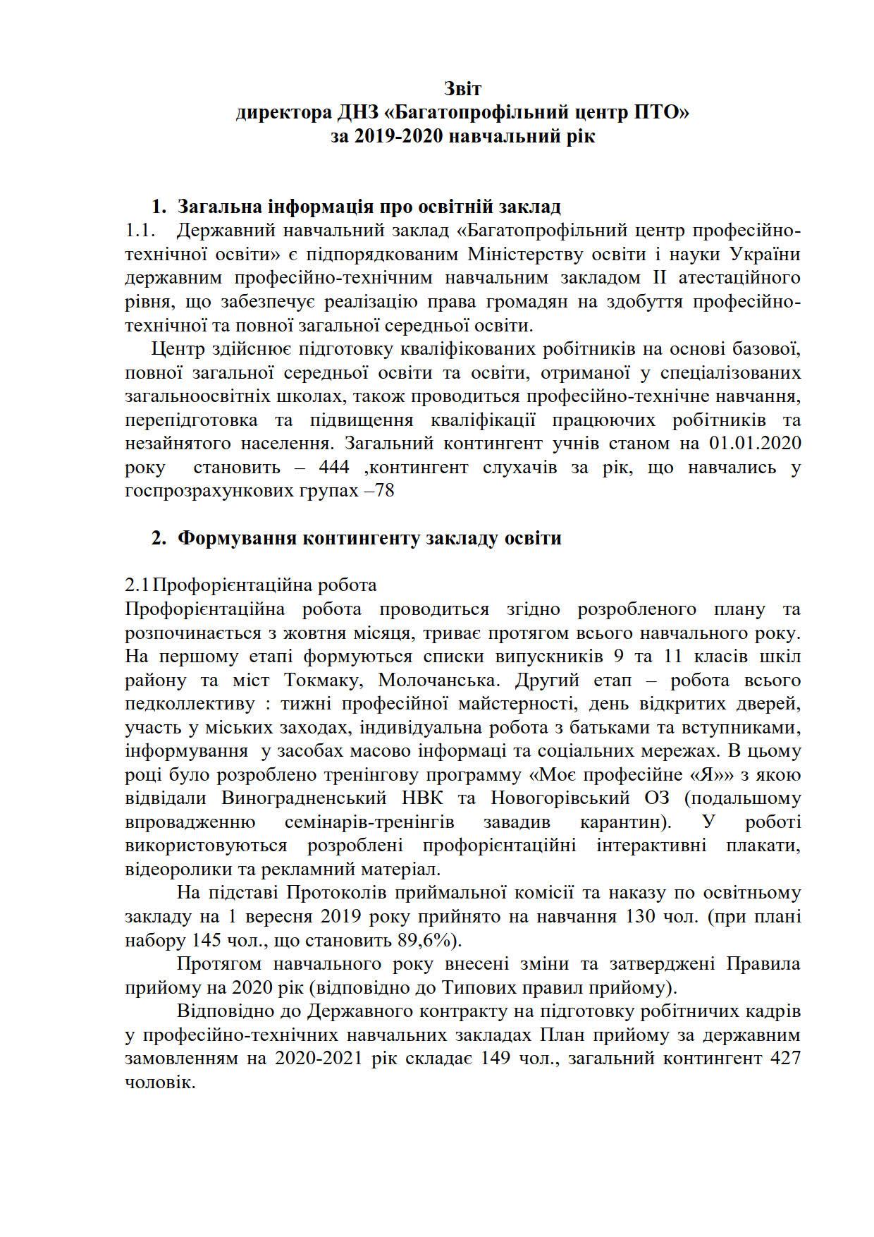 Звіт-директора-2019-2020_01
