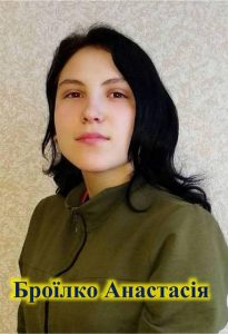 Броїлко Анастасія