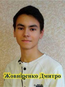 Жовніренко Дмитро
