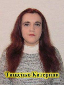 Тищенко Катерина