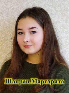 Шапран Маргарита