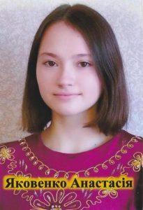 Яковенко Анастасія