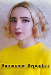 Ванюкова Вероніка